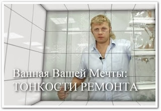 видеоурок онлайн Ремонт ванной комнаты - тонкости