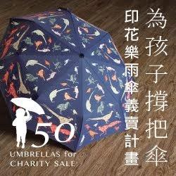 義賣計畫 charity sale