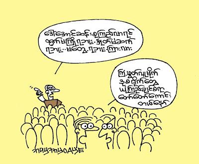 Cartoon Nay Myo Aye – ၾက့ံဖြတ္လူမိုက္ ဒုစရိုက္