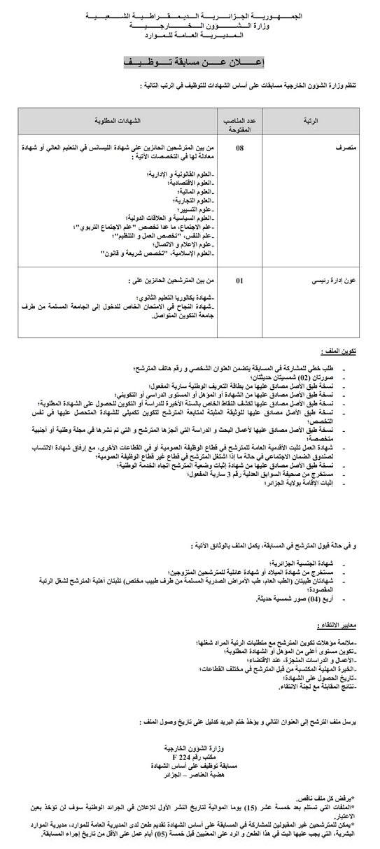 اعلان مسابقة توظيف في وزارة الشؤون الخارجية الجزائرية فيفري 2013 03