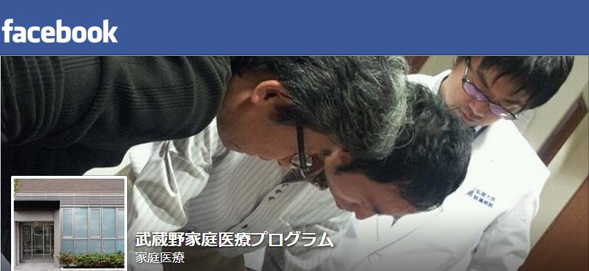 武蔵野総合診療プログラム