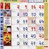 Kalnirnay Marathi Calendar 2014 Month February