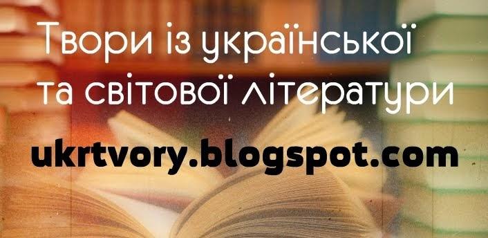 Ми - за українське !