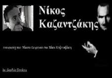 Απομαγνητοφώνηση +Βίντεο Στην Ασκητική (Αναφορές του Ν. Λυγερού στο Ν. Καζαντζάκη)