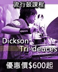 名師課程-葵青區