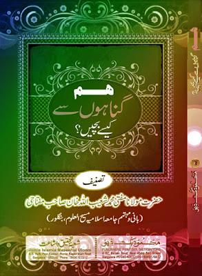 Hum Gunahon Se Kaise Bachain Urdu Islamic Book