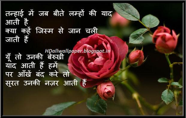 Lamho Ki Yaad New Shayari SMS Images In Hindi | Yaad Hindi SMS Pics ...