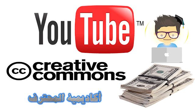 الحصول على فيديوهات مستثمره بدون حقوق ملكية Creative Commons
