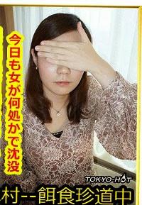Tokyo Hot k1080 - 餌食牝 浜本裕紀子 Yukiko Hamamoto