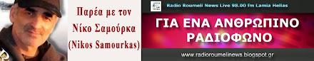 ΡΑΔΙΟ ΡΟΥΜΕΛΗ 98 FM ΛΑΜΙΑ