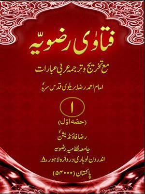 Download: Fatawa Razaviyah Volume 1 – Part 1 by Aala Hazrat Ahmad Raza Khan in pdf