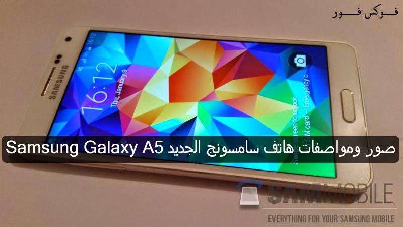 صور ومواصفات هاتف سامسونج الجديد Samsung Galaxy A5
