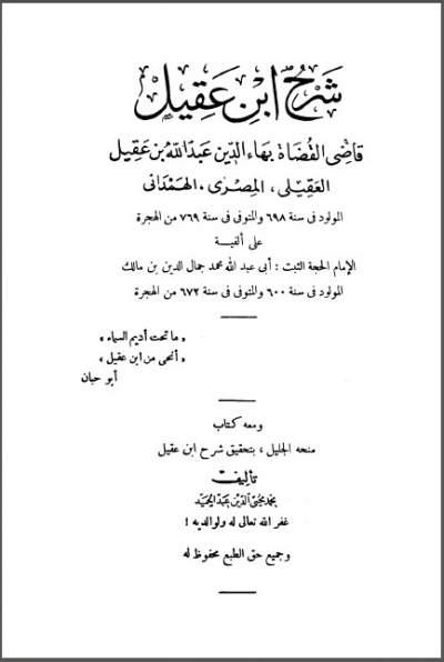 Downloadterjemahsyarahibnuaqilpdf download-kitab-syarah-ibnu-aqil-pdf