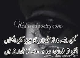 ... Sad shayri Awesome sad Poetry Sad Poetry that makes you cry Dard Bha