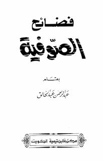 حمل كتاب فضائح الصوفية - عبد الرحمان عبد الخالق