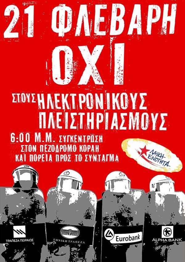 Την Τετάρτη 21 Φλεβάρη 2017 διαδηλώνουμε κατά των πλειστηριασμών