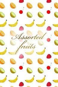 「フルーツ詰め合わせ」