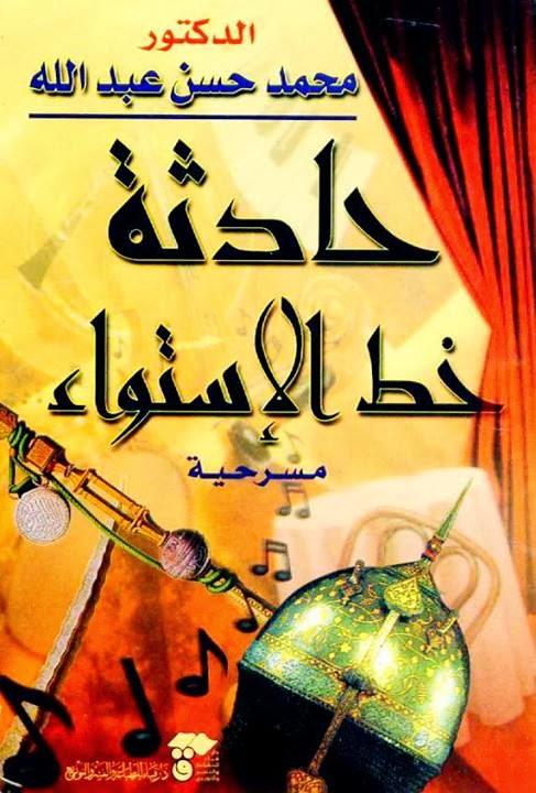 مسرحية حادثة خط الاستواء - محمد حسن عبد الله pdf