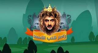 الاسد رامز الاسد