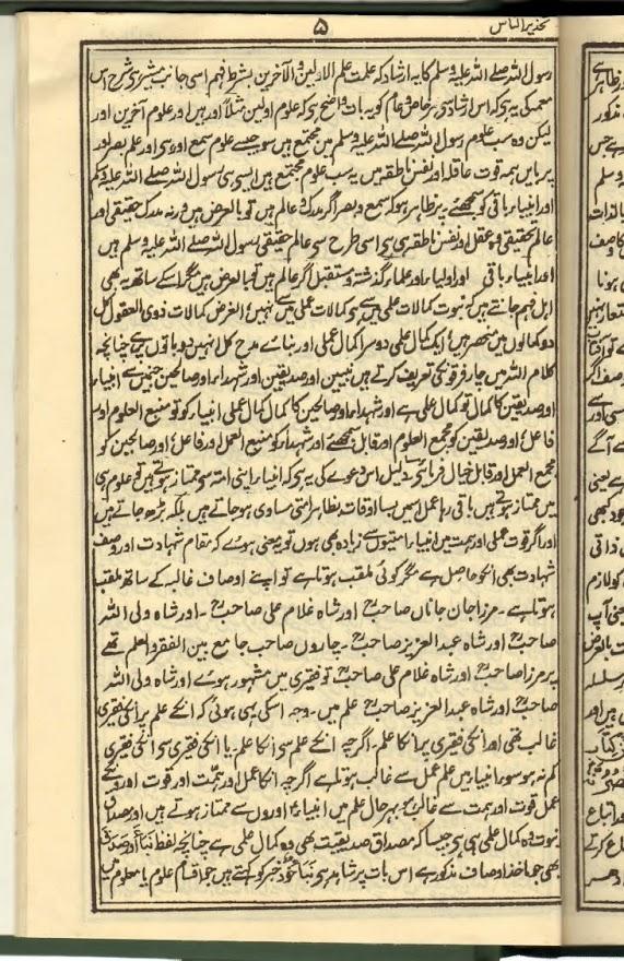 Ref -23 Page 5 Tahzeerun Naas