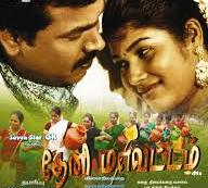 Watch Theni Mavattam (2012) Tamil Movie Online