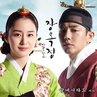 Sinopsis Drama Korea Jang Ok Jung Episode 1 – Tamat Lengkap Disini