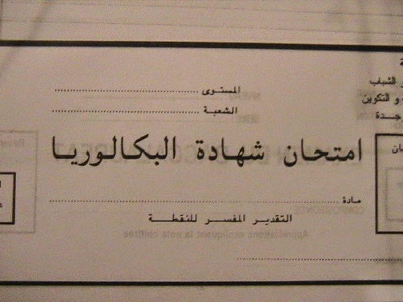 الإمتحانات الوطنية الخاصة بشعبة الفلسفة