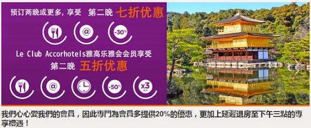 又有日本酒店優惠,ibis 宜必思酒店 及Mercure 美居酒店 【第二晚半價、第三晚75折】,9月前入住。