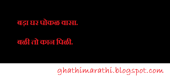 marathi mhani starting from ba1