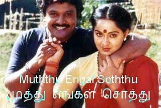 Muthu Engal Sothu
