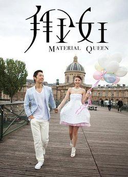 Nữ Hoàng Vật Chất | VTV3 - Nu Hoang Vat Chat