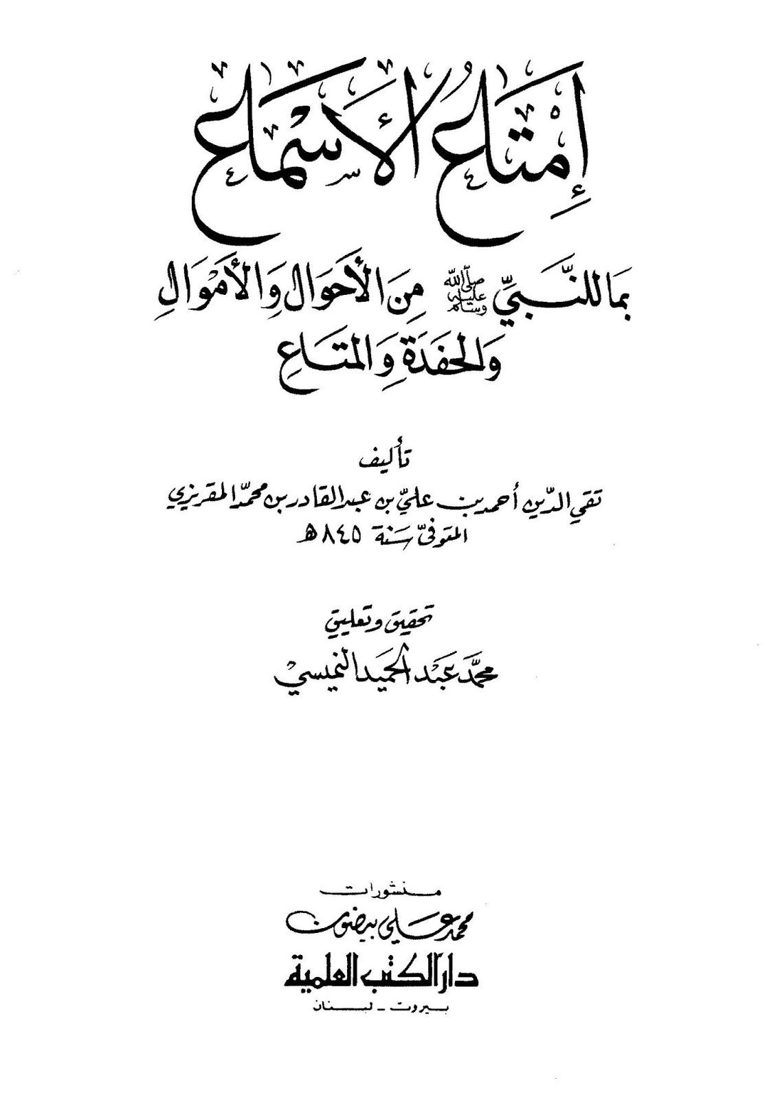إمتاع الأسماع بما للنبي من الأحوال والأموال والحفدة والمتاع - تقي الدين المقريزي (15 مجلد على رابط واحد) pdf