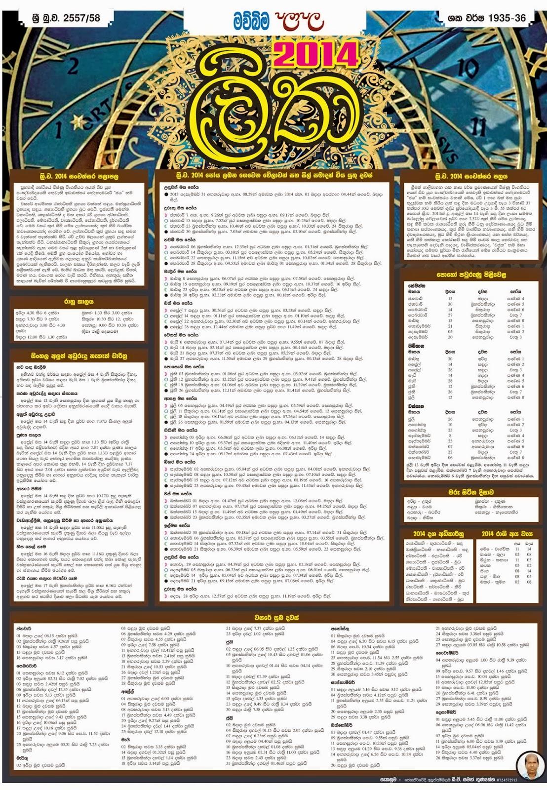 Apa Litha 2017 >> Sri Lanka Newspaper Articles: 2015 Palapala Litha - පලා පල ලිත