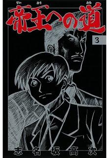 帝王への道 第01-03巻