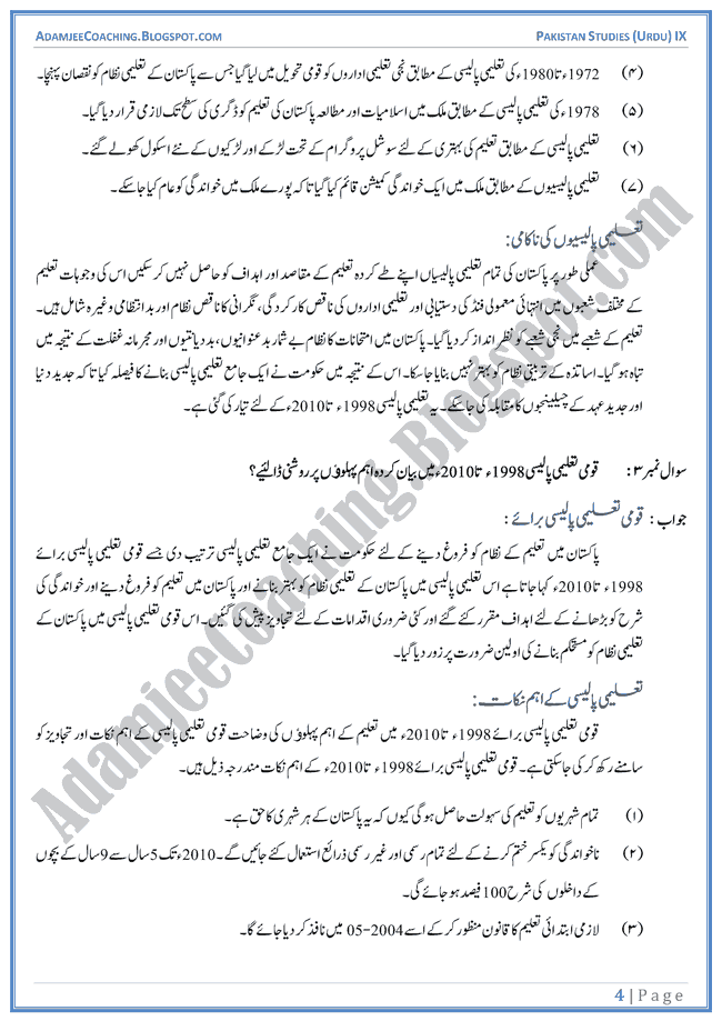 education-in-pakistan-descriptive-question-answers-pakistan-studies-urdu-ix