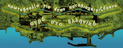 Πρωτοβουλία για αυτοδιαχειριζόμενο αγρό στο Ελληνικό