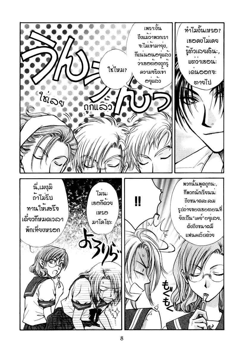 อ่านการ์ตูน Kakumei no Hi 4 ภาพที่ 13
