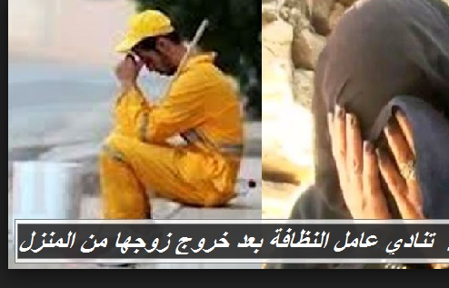 قصة  المرأة التي  تنادي عامل النظافة بعد خروج  زوجها من المنزل !!