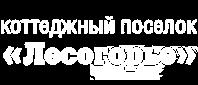 """Коттеджный поселок  """"Лесогорье"""""""