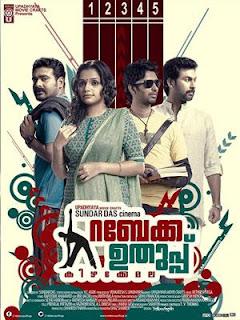 Rebecca Uthup Kizhakkemala (2013) Watch Online Free Malayalam Movie
