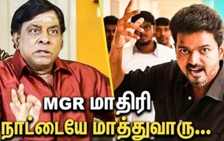 Singamuthu WOW Words about Thalapathy Vijay | Interview