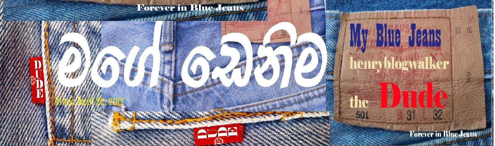 මගේ ඩෙනිම - My Blue Jeans