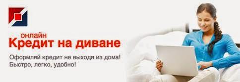 Кредит On-line