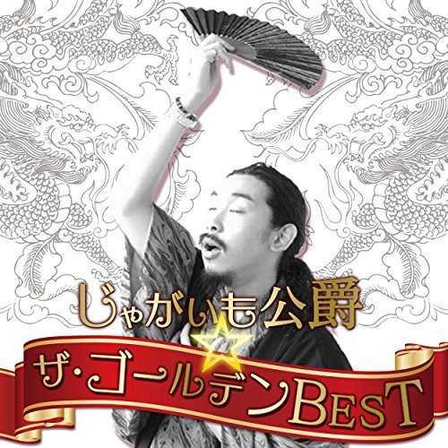 [Album] じゃがいも公爵 – ザ・ゴールデンBEST (2015.08.19/MP3/RAR)