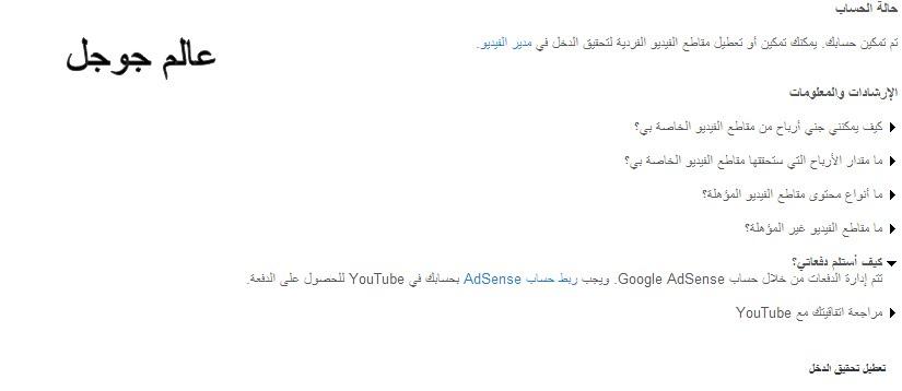 طريقة عمل حساب جوجل أدسنس عن طريق اليوتيوب