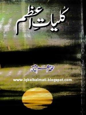 Kulyat e Azam by Muhammad Azam Chishti
