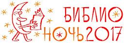 БиблиоНочь-2017 в Волгоградском регионе