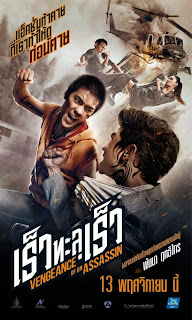 Vengeance of an Assassin [2014] + Subtitle