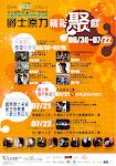 台北國際爵士音樂節