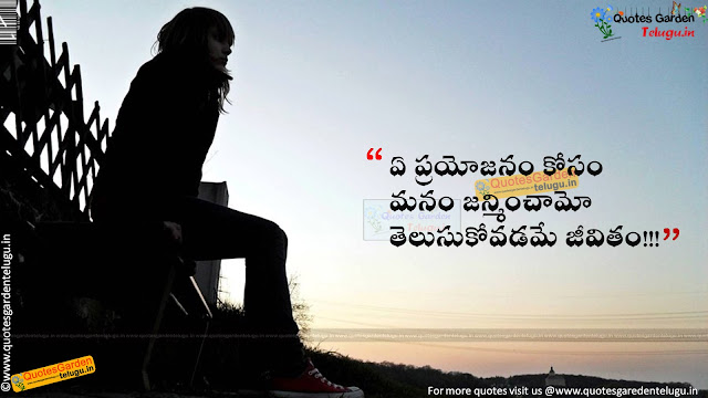 Eye opening life quotes in telugu 1163